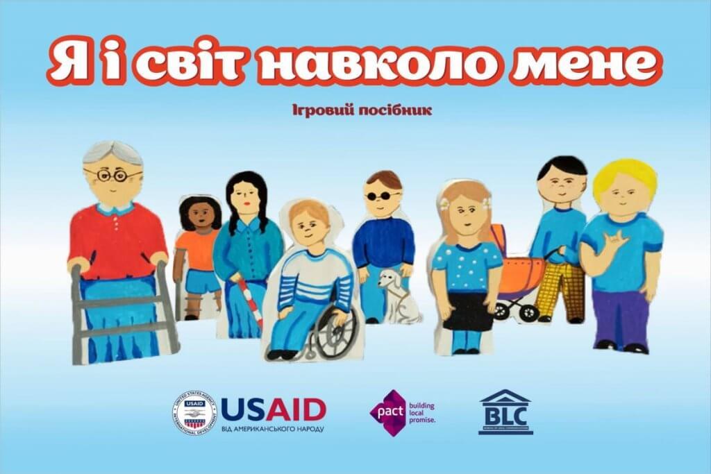 """Пресреліз: ГО """"Бюро правничих комунікацій"""" презентувала настільні ігри та розмальовки про толерантність, рівність, права людини. суми, настільна гра, розмальовка, рівність, толерантність"""