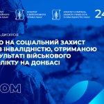"""Панельна дискусія на тему """"Право на соціальний захист осіб з інвалідністю внаслідок військового конфлікту на Донбасі"""""""