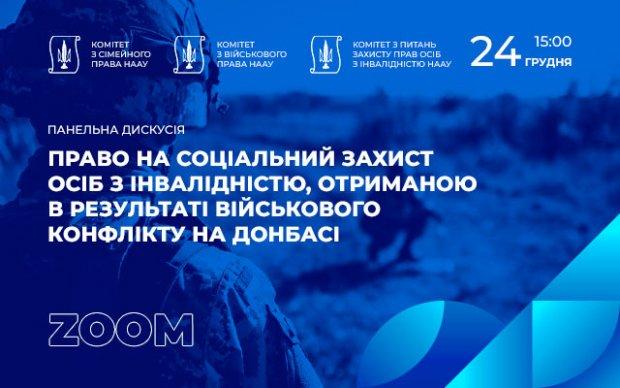 """Панельна дискусія на тему """"Право на соціальний захист осіб з інвалідністю внаслідок військового конфлікту на Донбасі"""". наау, військовий конфлікт, дискусія, захист, інвалідність"""