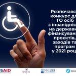 До уваги ГО осіб з інвалідністю: розпочався конкурс проєктів на державне фінансування-2021