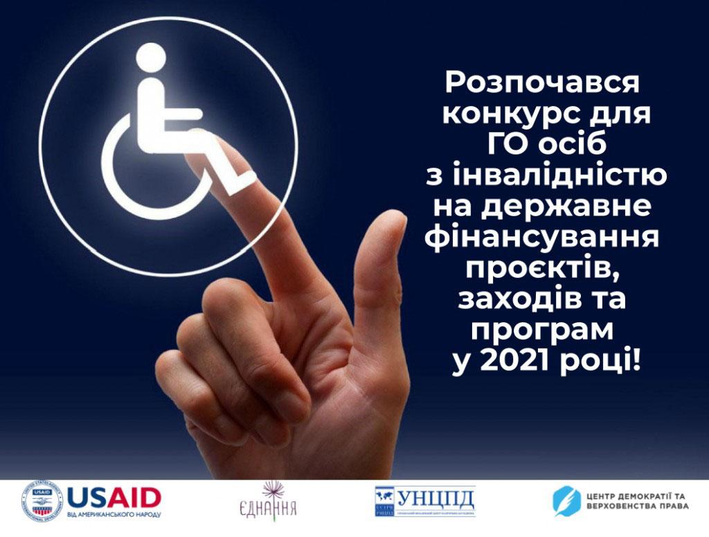 До уваги ГО осіб з інвалідністю: розпочався конкурс проєктів на державне фінансування-2021. го, фонд, проєкт, фінансування, інвалідність