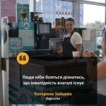 Як у Вінниці працевлаштовують людей з інвалідністю (ВІДЕО)