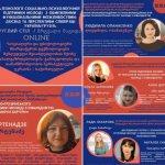 Запрошуємо психологів до участі у круглому столі «Технології соціально-психологічної підтримки молоді з обмеженими функціональними можливостями: досвід та перспективи співпраці Україна/Грузія»