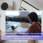 До Міжнародного дня людей з інвалідністю на Христинівщині проведено вебінар з пошукачами роботи