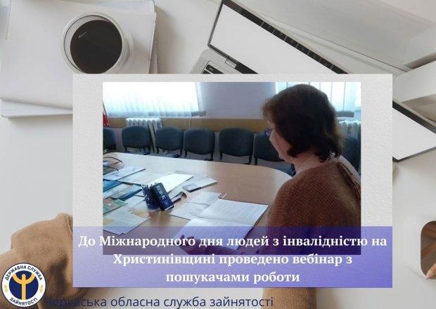 До Міжнародного дня людей з інвалідністю на Христинівщині проведено вебінар з пошукачами роботи. христинівщина, вебінар, працевлаштування, служба зайнятості, інвалідність