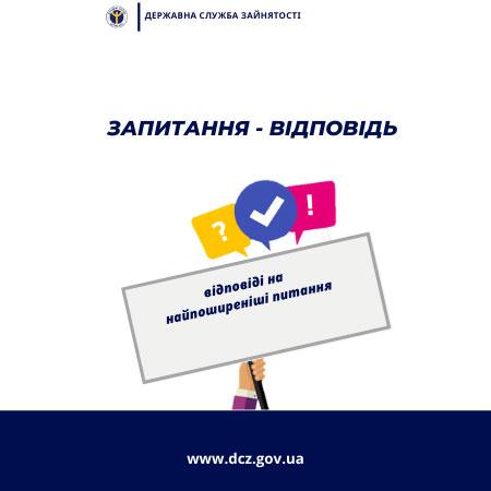 Чи може людина з інвалідністю отримати статус безробітного та отримувати допомогу по безробіттю?. безробітний, безробіття, допомога, служба зайнятості, інвалідність