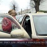 В Ужгороді працює соціальне таксі для людей з інвалідністю (ВІДЕО)