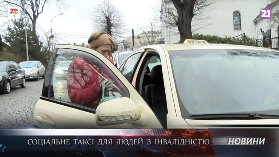В Ужгороді працює соціальне таксі для людей з інвалідністю (ВІДЕО). дякую, ужгород, послуга, соціальне таксі, інвалідність