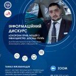 На соціально-гуманітарному факультеті ЗУНУ відбудеться інформаційний дискурс «Права людей з обмеженими можливостями»