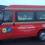 У Каховці запрацювало соціальне таксі