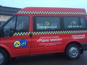 У Каховці запрацювало соціальне таксі. каховка, перевезення, послуга, соціальне таксі, інвалідність