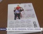 2021. Рік без обмежень. Почни з любові (ВІДЕО). тернопіль, календар, сім'я, щорічник, інвалідність