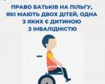 Право батьків на пільгу, які мають двох дітей, одна з яких є дитиною з інвалідністю. пку, дитина, податок, пільга, інвалідність