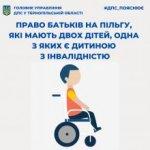 Право батьків на пільгу, які мають двох дітей, одна з яких є дитиною з інвалідністю