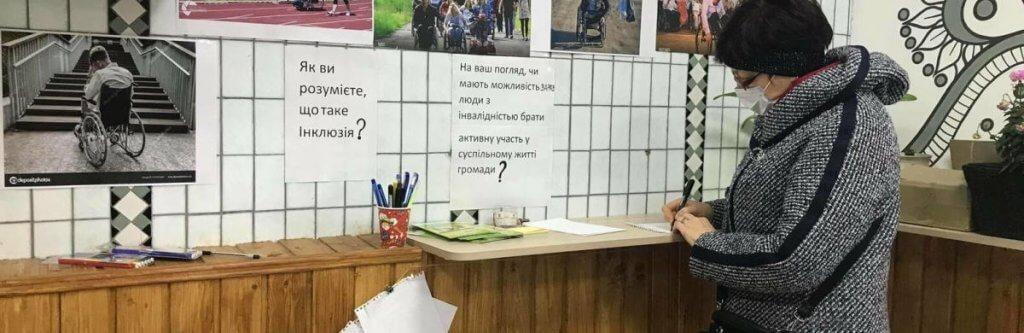 """А що ви знаєте про інклюзію? У Слов'янську проводять опитування у формі """"висячих питань"""". слов'янськ, доступність, опитування, інвалідність, інклюзія"""