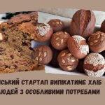 Український стартап випікатиме хліб для людей з особливими потребами