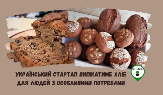 Український стартап випікатиме хліб для людей з особливими потребами. джонатан лівінгстон-безглютенова пекарня, олена тронько, глютен, проект, стартап