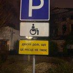 Світлина. У Полтаві розмістили оригінальні написи, адресовані до порушників паркування. Новини, інвалідність, Полтава, паркування, звернення, порушник