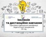 Вінничани створили безкоштовний онлайн курс для освітян «Інклюзія і дистанційна освіта». вінниця, ооп, онлайн курс інклюзія і дистанційна освіта, освітяни, підвищення кваліфікації