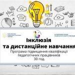 Вінничани створили безкоштовний онлайн курс для освітян «Інклюзія і дистанційна освіта»