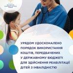 Урядом удосконалено порядок використання коштів, передбачених у державному бюджеті для здійснення реабілітації дітей з інвалідністю