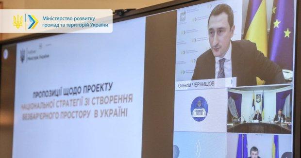 Олексій Чернишов: кожна область має долучитись до створення Національної стратегії безбар'єрності. національна стратегія безбар'єрності, олексій чернишов, нарада, інвалідність, інклюзія