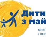 Київський дитячий садок вперше в Україні розпочинає ранню корекцію розвитку дітей з особливостями – від 1 року. київ, аутизм, дитсадок дитина з майбутнім, діагноз, корекція