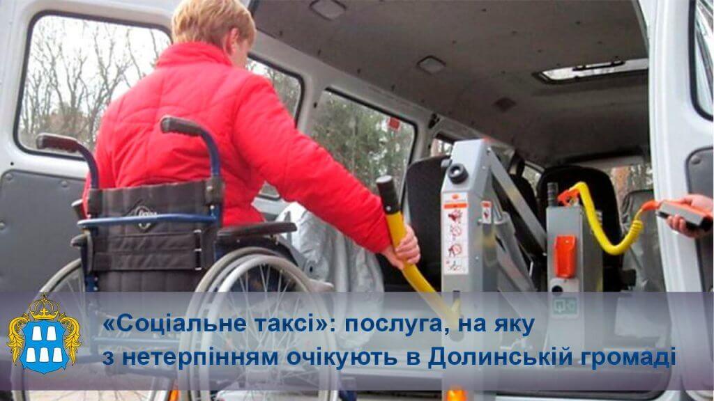 """Депутати – за """"Соціальне таксі"""". долина, перевезення, послуга, соціальне таксі, інвалідність"""