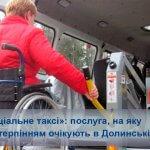 """Депутати – за """"Соціальне таксі"""""""