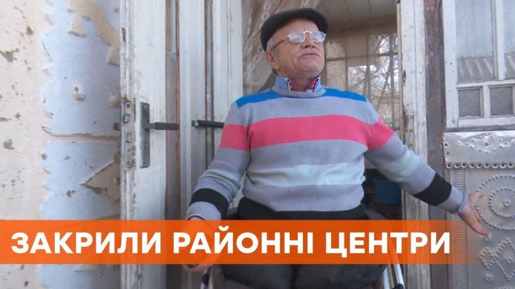 Ні води, ні хліба. На Прикарпатті сотні людей з інвалідністю залишилися без догляду (ВІДЕО). прикарпаття, обслуговування, районний центр, соціальна структура, інвалідність