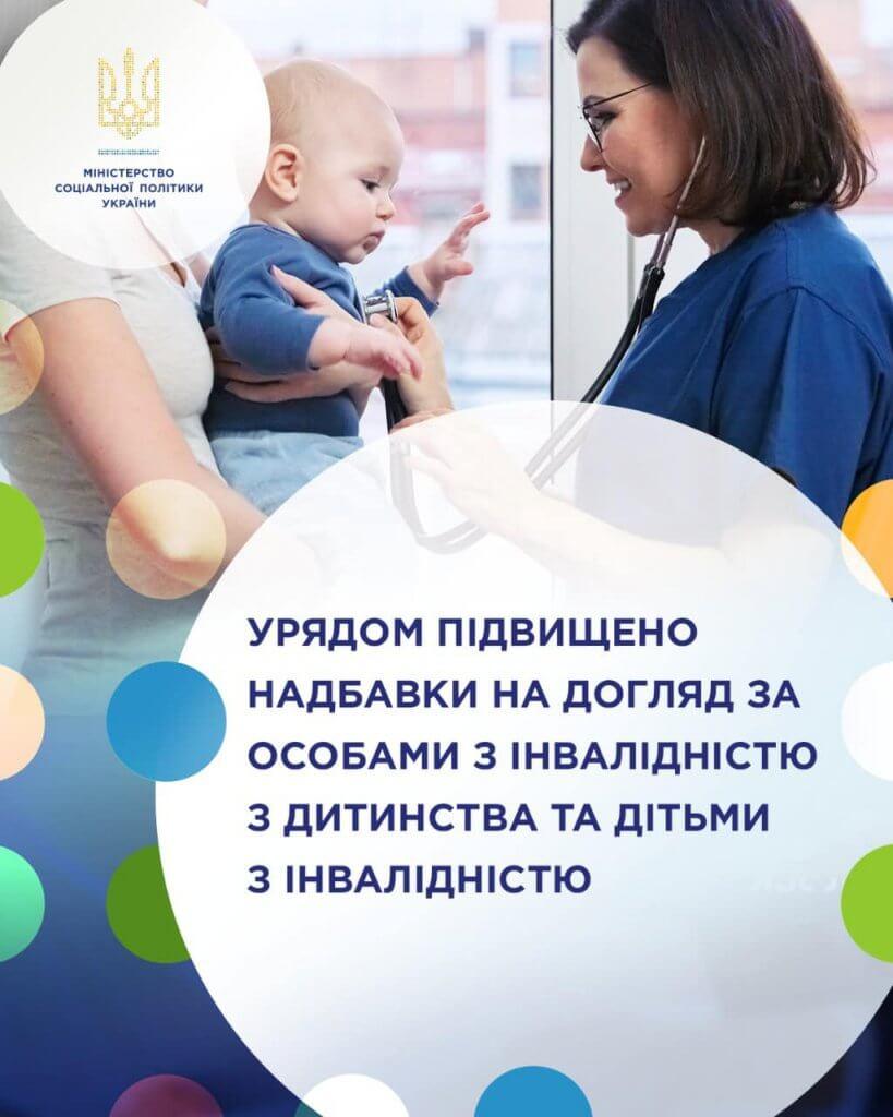 Урядом підвищено надбавки на догляд за особами з інвалідністю з дитинства та дітьми з інвалідністю. уряд, догляд, надбавка, прожитковий мінімум, інвалідність