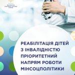 Реабілітація дітей з інвалідністю пріоритетний напрям роботи Мінсоцполітики