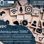 """Набір на навчальну програму """"SMM: менеджер з маркетингу у соціальних медіа"""" для молоді з інвалідністю"""
