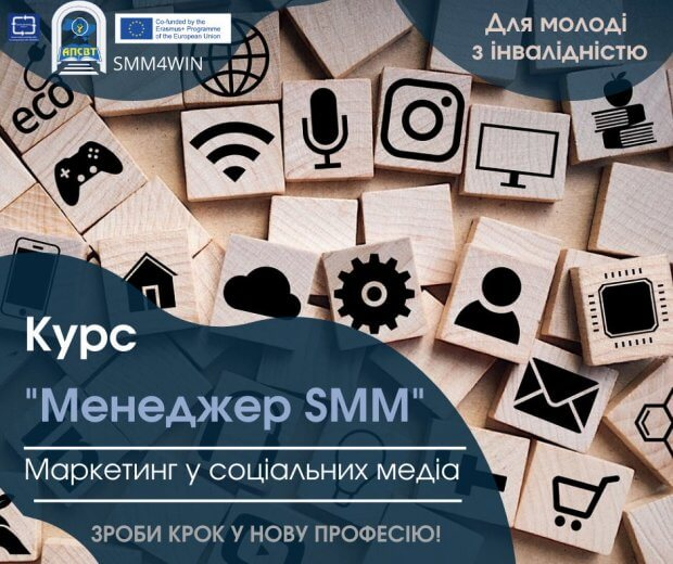 """Набір на навчальну програму """"SMM: менеджер з маркетингу у соціальних медіа"""" для молоді з інвалідністю. набір, програма smm менеджер з маркетингу у соціальних медіа, проект, учасник, інвалідність"""