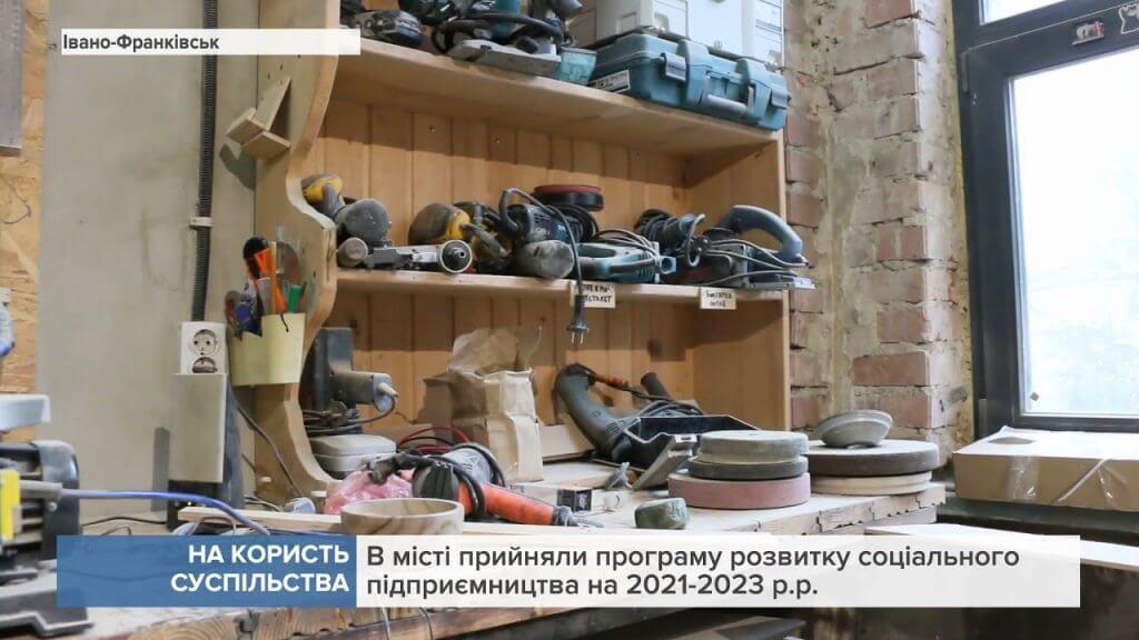 У Франківську прийняли програму розвитку соціального підприємництва на 2021-2023 роки (ВІДЕО). івано-франківськ, розвиток, соціальне підприємництво, суспільство, інтеграція