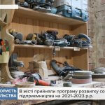 У Франківську прийняли програму розвитку соціального підприємництва на 2021-2023 роки (ВІДЕО)