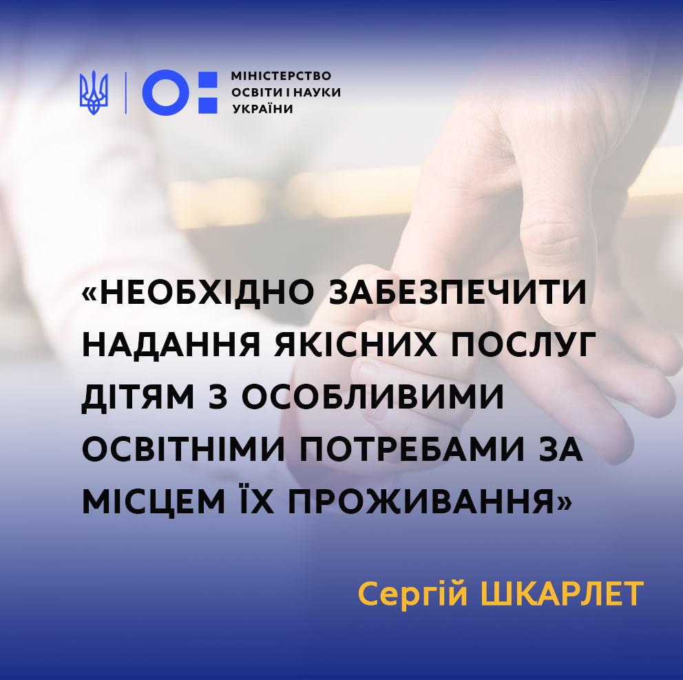 Необхідно забезпечити надання якісних послуг дітям з особливими освітніми потребами за місцем їх проживання, – Сергій Шкарлет. ооп, сергій шкарлет, засідання, послуга, підтримка