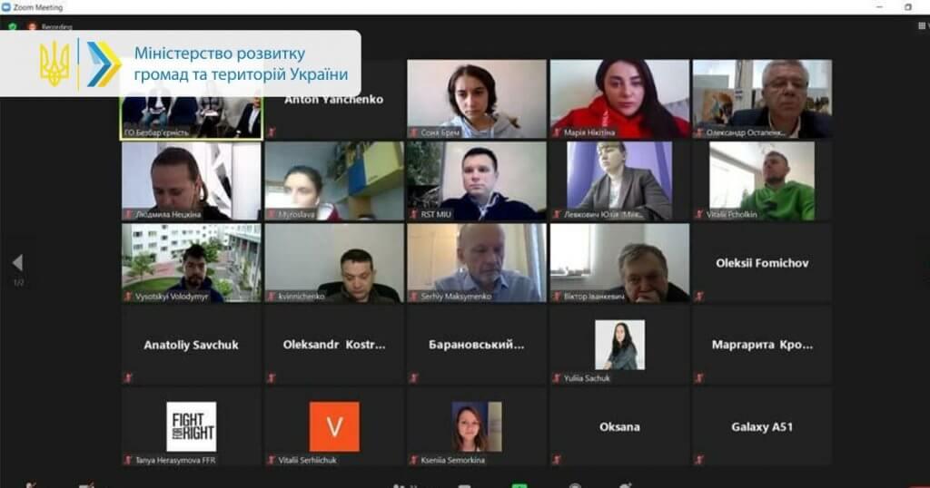 Якою буде безбар'єрна Україна: експерти почали розробку профільної Нацстратегії. нацстратегія безбар'єрності, засідання, проєкт, робоча група, інвалідність