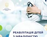 Реабілітація дітей з інвалідністю пріоритетний напрям роботи Мінсоцполітики. мінсоцполітики, дитина, допомога, реабілітаційні послуги, інвалідність