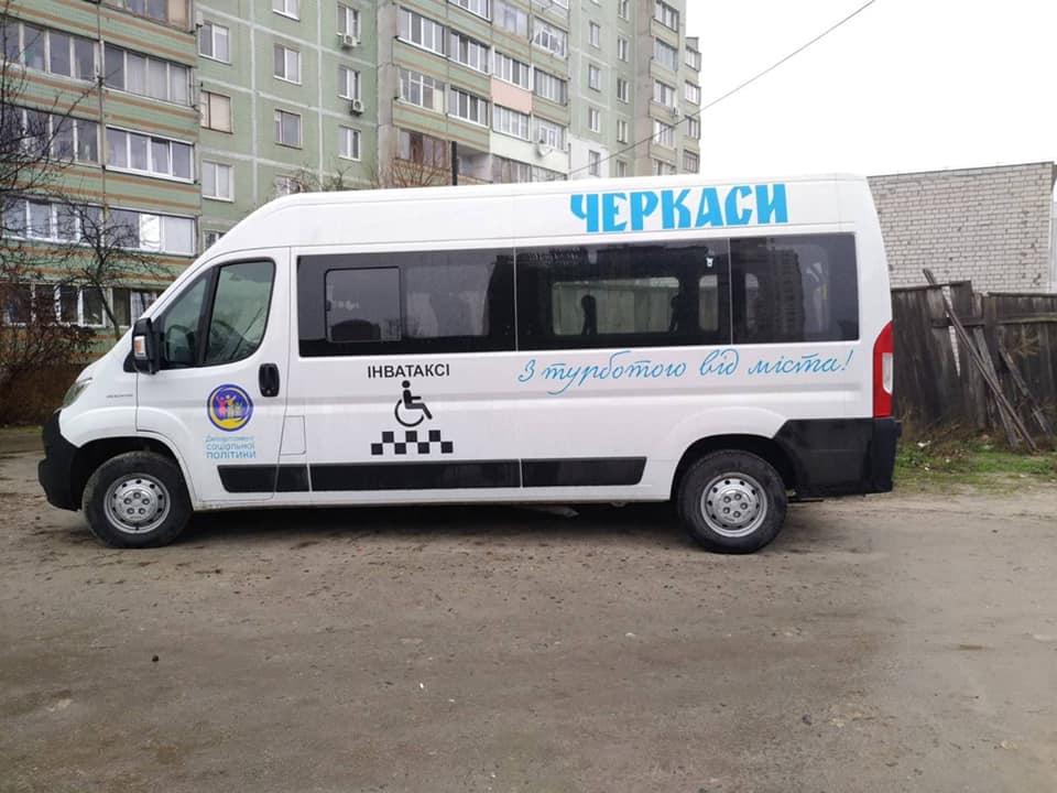 """Послугою """"Інва-таксі"""" зможуть користуватися більше черкащан. інва-таксі, черкаси, перевезення, послуга, інвалідність"""