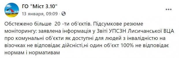 """""""Жизнь без барьеров?"""": Как в Лисичанске власть заботится о людях с инвалидностью. лисичанськ, активіст, инвалидность, моніторинг, пандус"""
