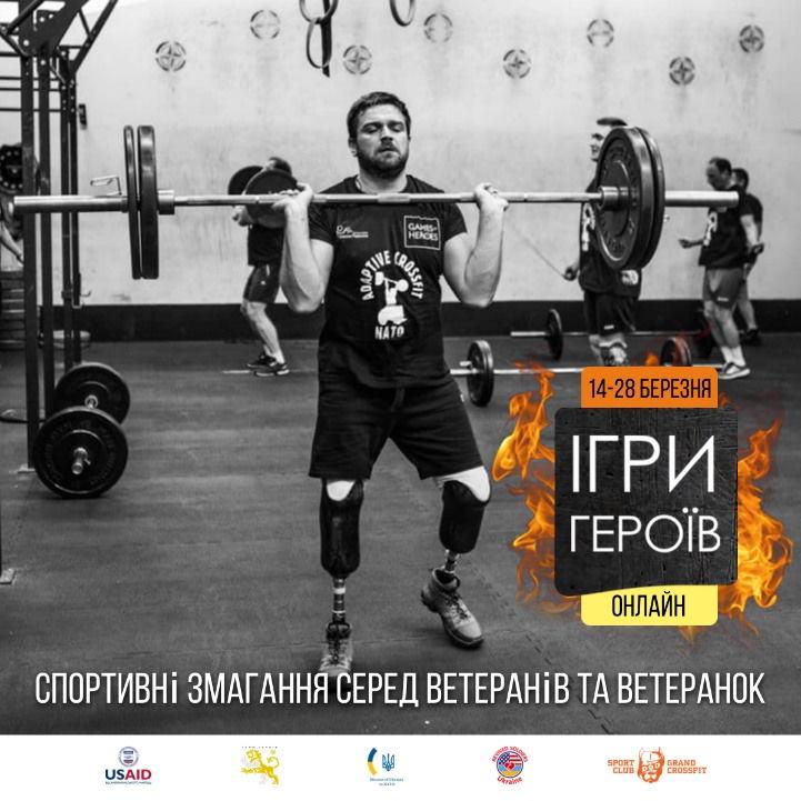 """В Україні відбудеться спортивний турнір для ветеранів та людей з інвалідністю """"Ігри Героїв"""". ігри героїв, ветеран, турнір, учасник ато/оос, інвалідність"""