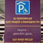 В аеропорту «Бориспіль» на парковці для людей з інвалідністю розмістили провокативні таблички