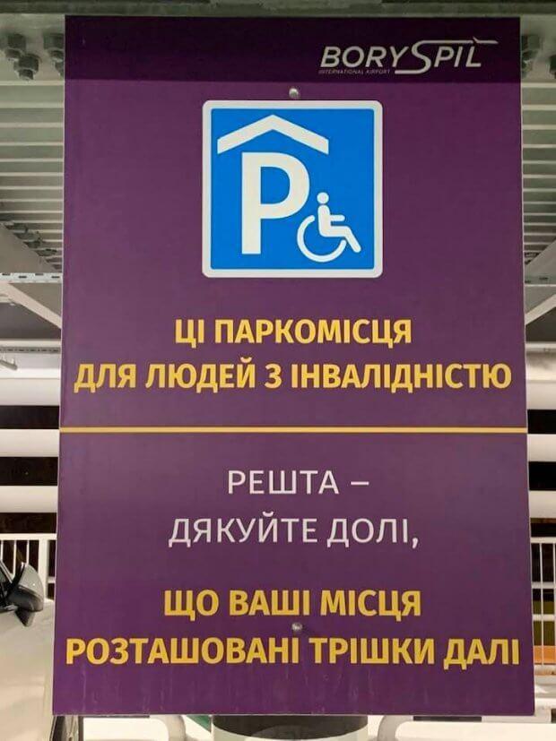 В аеропорту «Бориспіль» на парковці для людей з інвалідністю розмістили провокативні таблички. аеропорт бориспіль, водій, парковка, табличка, інвалідність