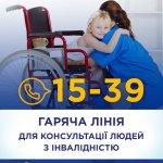 Гаряча лінія для консультації людей з інвалідністю
