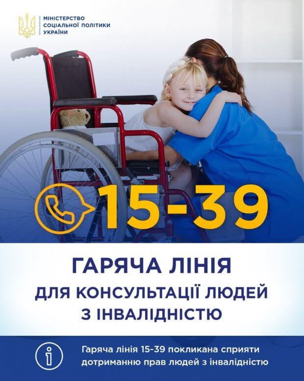 Гаряча лінія для консультації людей з інвалідністю. міністерство соціальної політики україни, гаряча лінія, консультация, інвалідність