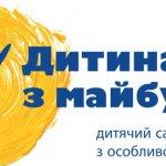Київський дитячий садок вперше в Україні розпочинає ранню корекцію розвитку дітей з особливостями – від 1 року