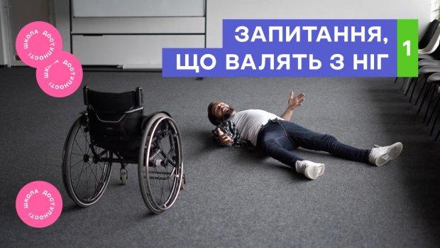 """Стартувала прем'єра другого сезону гумористичного серіалу про інклюзію """"Школа Доступності"""". доступно.ua, школа доступності, серіал, інвалідність, інклюзія"""