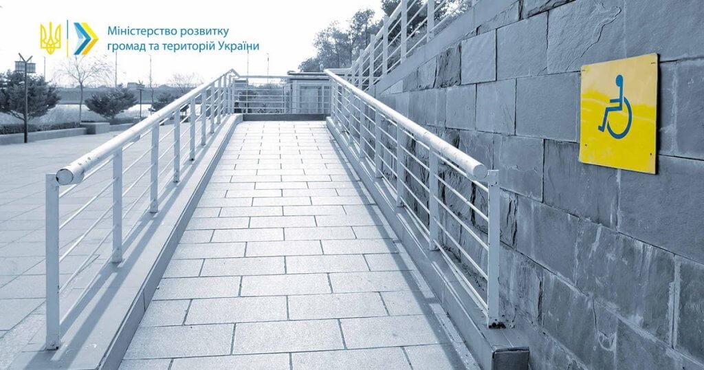 Затверджено склад міжвідомчої робочої групи з розроблення проекту Національної стратегії безбар'єрності. доступ, забезпечення, проект, робоча група, інвалідність