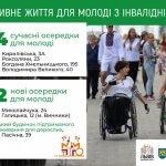 Для молоді з інвалідністю у Львові цього року відкриють ще два нові осередки